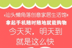 """懒角落携手蓝色河畔举办""""分享家中温馨的角落""""派送礼品活动[潮汕]"""