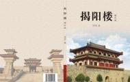 揭阳古城将建成国家4A级景区!未来提升5A级