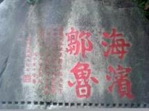黄岐山摩崖石刻