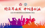 汕头市巾帼创新创业成果展暨分享会成功举行