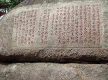 东岩摩崖石刻
